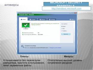 MICROSOFT SECURITY ESSENTIALS http://windows.microsoft.com антивирусы Плюсы М