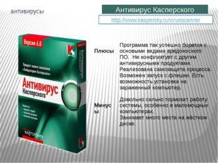 Антивирус Касперского http://www.kaspersky.ru/virusscanner антивирусы Плюсы П