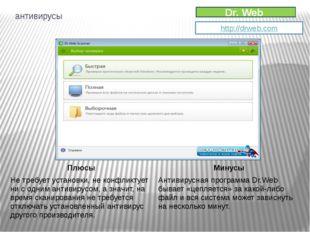Dr. Web http://drweb.com антивирусы Плюсы Минусы Не требует установки, не кон