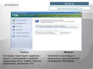 антивирусы NOD32 http://www.esetnod32.ru/ Плюсы Минусы Антивирус гарантирует