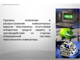 Причины появления вирусов Причины появления и распространения компьютерных ви