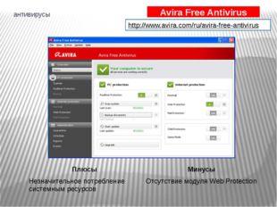 антивирусы Avira Free Antivirus http://www.avira.com/ru/avira-free-antivirus