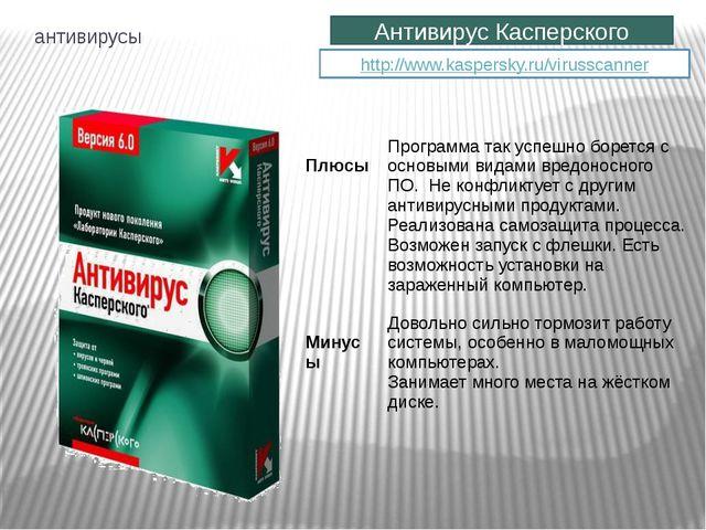 Антивирус Касперского http://www.kaspersky.ru/virusscanner антивирусы Плюсы П...