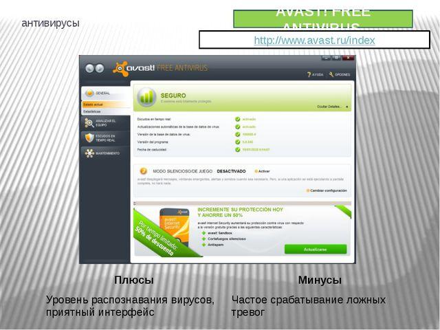 AVAST! FREE ANTIVIRUS http://www.avast.ru/index антивирусы Плюсы Минусы Урове...