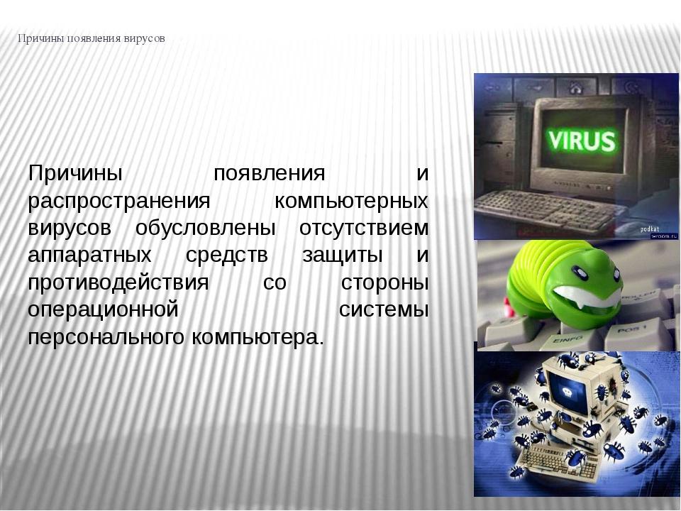 Причины появления вирусов Причины появления и распространения компьютерных ви...