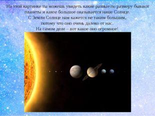 На этой картинке ты можешь увидеть какие разные по размеру бывают планеты и к