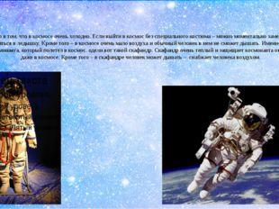 Но дело в том, что в космосе очень холодно. Если выйти в космос без специальн