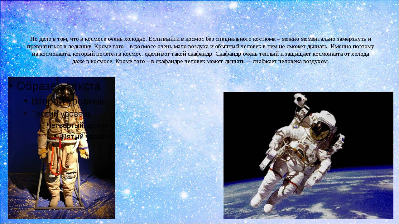 Но дело в том, что в космосе очень холодно. Если выйти в космос без специальн...