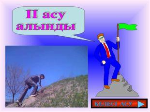 КЕЛЕСІ АСУ