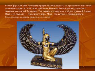 Египет фараонов был страной мудрецов. Именно поэтому напротяжении всей своей