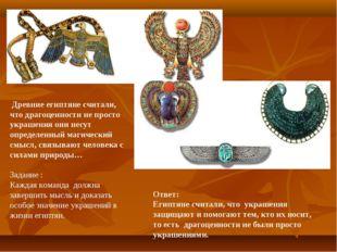 Древние египтяне считали, что драгоценности не просто украшения они несут оп
