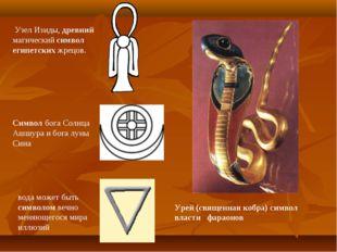 Урей (священная кобра) символ власти фараонов Узел Изиды, древний магический