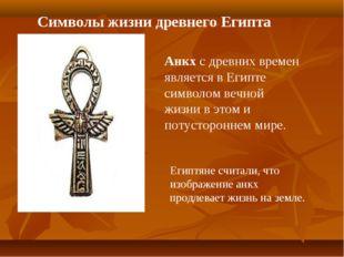 Символы жизни древнего Египта Анкх с древних времен является в Египте символо