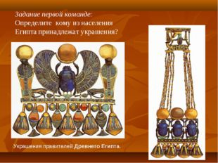 Украшения правителей Древнего Египта. Задание первой команде: Определите кому