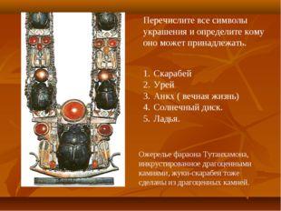 Ожерелье фараона Тутанхамона, инкрустированное драгоценными камнями, жуки-ска