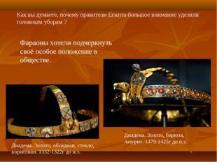 Диадема. Золото, обсидиан, стекло, корнелиан. 1332-1322г до н.э. Диадема. Зол
