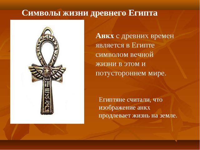 Символы жизни древнего Египта Анкх с древних времен является в Египте символо...