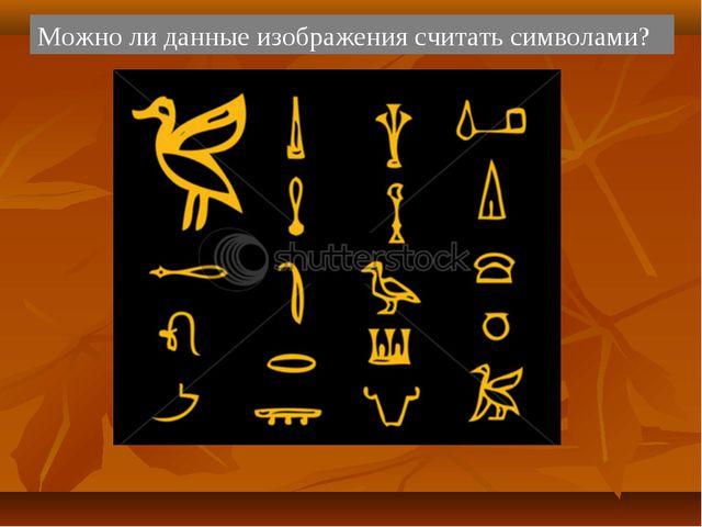 Можно ли данные изображения считать символами?