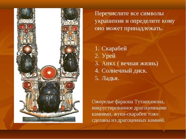 Ожерелье фараона Тутанхамона, инкрустированное драгоценными камнями, жуки-ска...