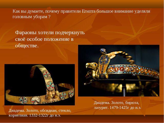 Диадема. Золото, обсидиан, стекло, корнелиан. 1332-1322г до н.э. Диадема. Зол...