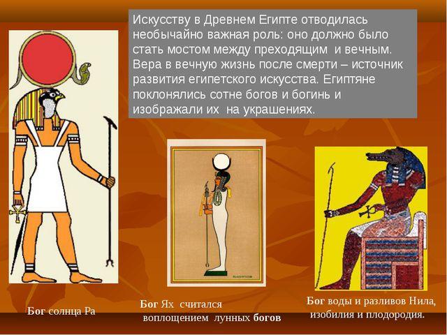 Искусству вДревнем Египте отводилась необычайно важная роль: оно должно было...