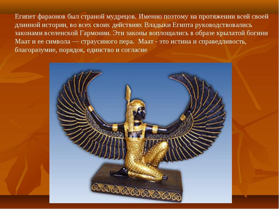Египет фараонов был страной мудрецов. Именно поэтому напротяжении всей своей...