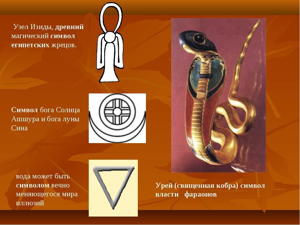 Урей (священная кобра) символ власти фараонов Узел Изиды, древний магический...