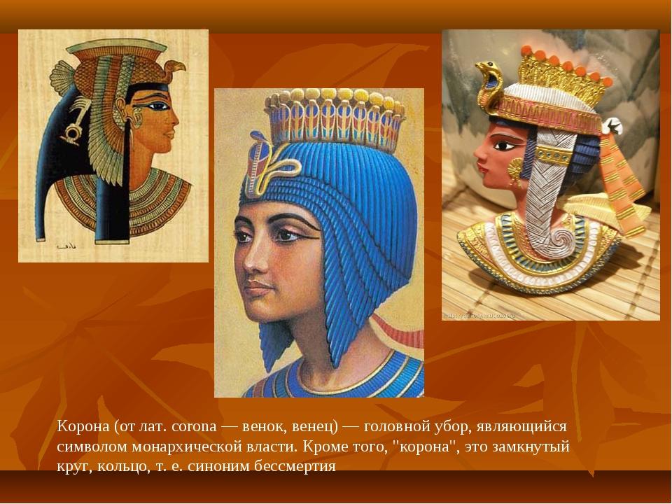 Корона (от лат. corona — венок, венец) — головной убор, являющийся символом м...