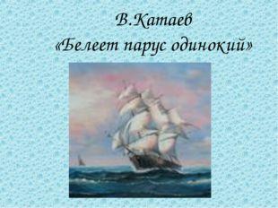 В.Катаев «Белеет парус одинокий»