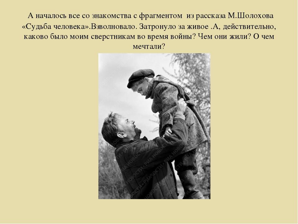 А началось все со знакомства с фрагментом из рассказа М.Шолохова «Судьба чел...
