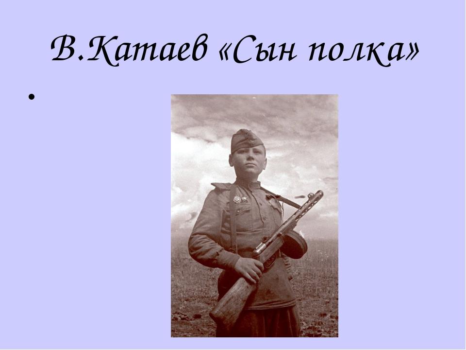В.Катаев «Сын полка»