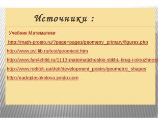 Источники : Учебник Математики http://math-prosto.ru/?page=pages/geometry_pr