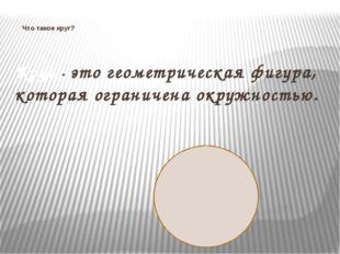 Что такое круг? Круг - это геометрическая фигура, которая ограничена окружно
