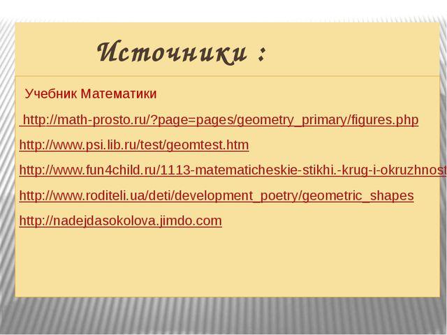 Источники : Учебник Математики http://math-prosto.ru/?page=pages/geometry_pr...