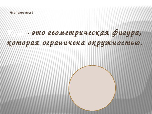 Что такое круг? Круг - это геометрическая фигура, которая ограничена окружно...