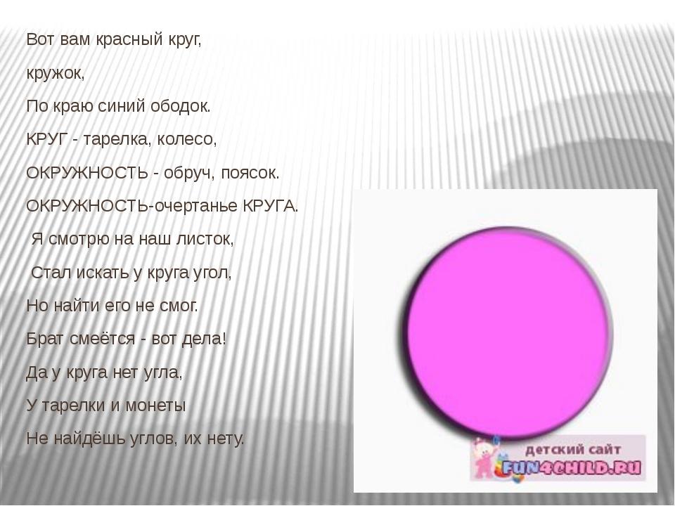 Вот вам красный круг, кружок, По краю синий ободок. КРУГ - тарелка, колесо,...