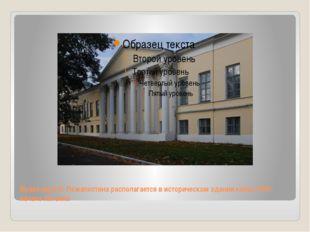 Музей им И.П. Пожалостина располагается в историческом здании конца XVIII-нач