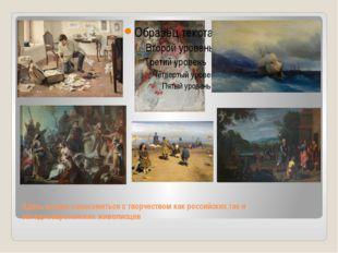 Здесь можно ознакомиться с творчеством как российских,так и западноевропейски
