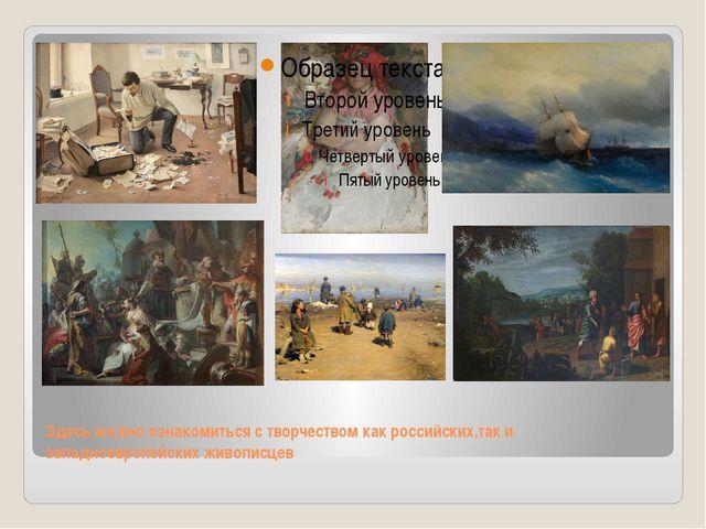 Здесь можно ознакомиться с творчеством как российских,так и западноевропейски...