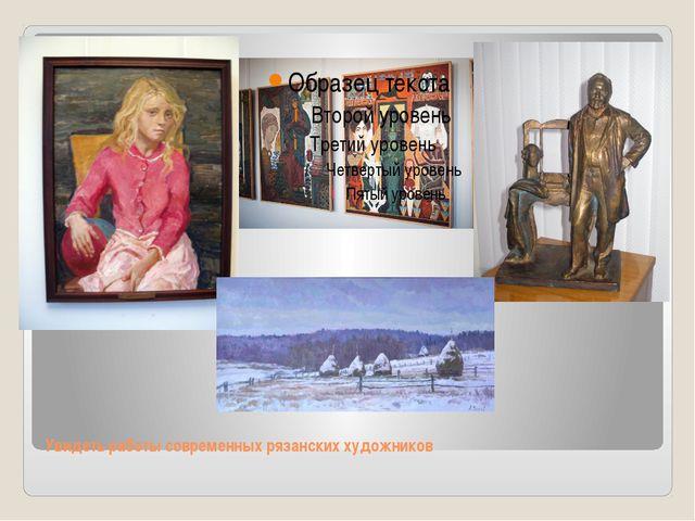 Увидеть работы современных рязанских художников