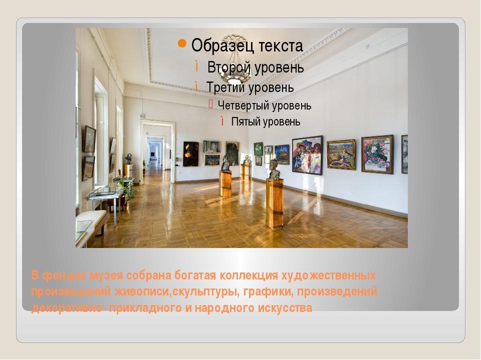 В фондах музея собрана богатая коллекция художественных произведений живописи...
