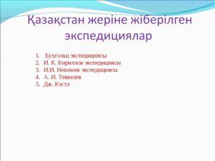 Бухгольц экспедициясы И. К. Кириллов экспедициясы И.И. Неплюев экспедициясы