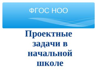 Проектные задачи в начальной школе ФГОС НОО