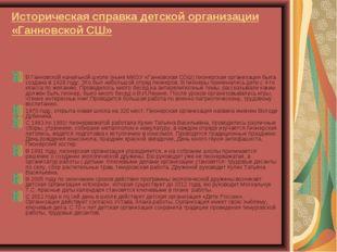 Историческая справка детской организации «Ганновской СШ» В Ганновской начальн