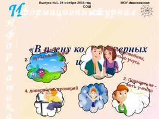 Я не волшебник, я только учусь Выпуск №1, 24 ноября 2015 год МОУ Иванковская