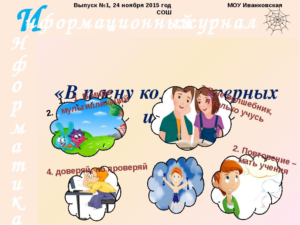 Я не волшебник, я только учусь Выпуск №1, 24 ноября 2015 год МОУ Иванковская...