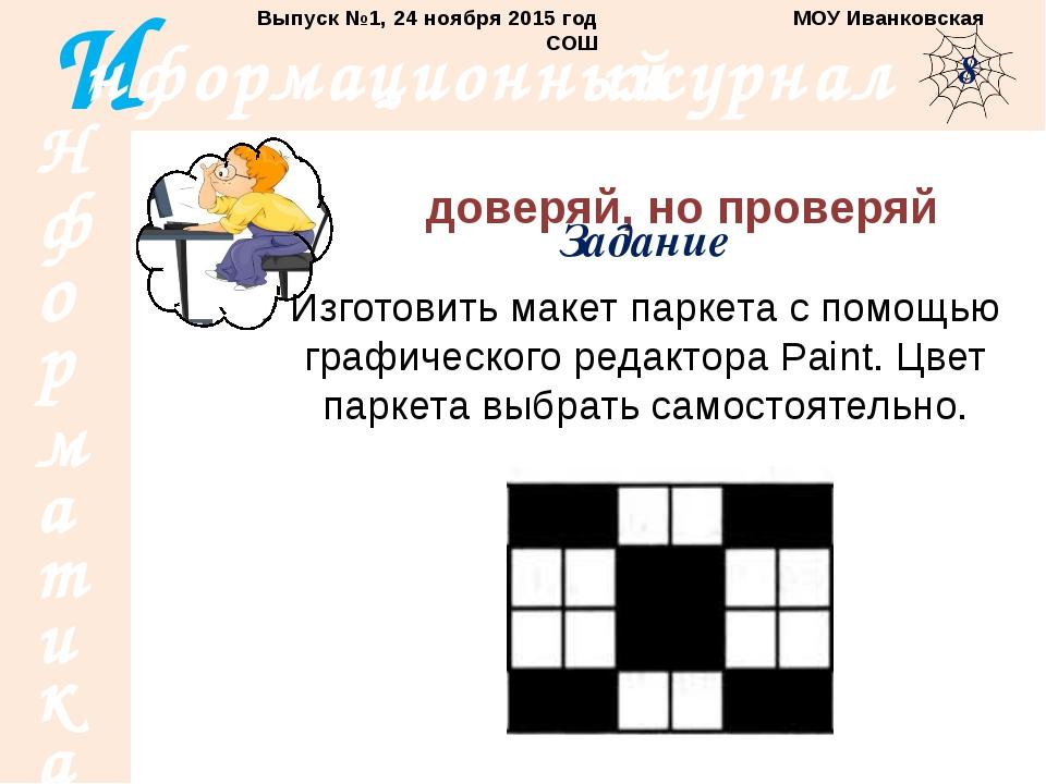 Тема урока «Компьютерная графика» Цели урока: 1. повторить понятия: «пиксель»...