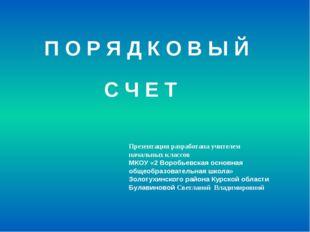 Презентация разработана учителем начальных классов МКОУ «2 Воробьевская осно