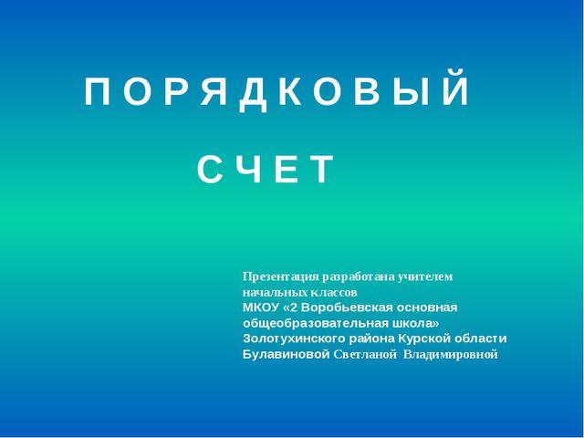 Презентация разработана учителем начальных классов МКОУ «2 Воробьевская осно...