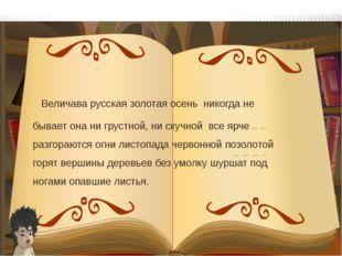 Величава русская золотая осень никогда не бывает она ни грустной, ни скучной